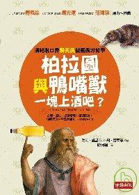 柏拉圖與鴨嘴獸一塊上酒吧? :  酒吧脫口秀無死角破解西方哲學 /