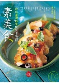 素美食 :  評比臺灣49家優質素餐館 /