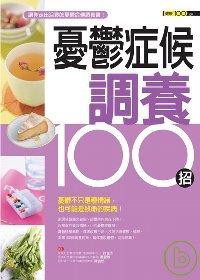 憂鬱症調養100招:讓你走出沮喪的憂鬱症候調養書!