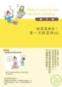 輕鬆進廚房! =  Take it easy to try the first cooking : 第一次做菜我OK /