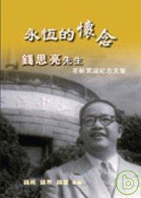 永恆的懷念:錢思亮先生百齡冥誕紀念文集