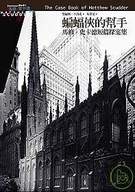 蝙蝠俠的幫手:馬修.史卡德短篇探案集
