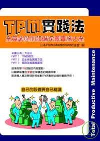 TPM實踐法:全員參與的設備保...
