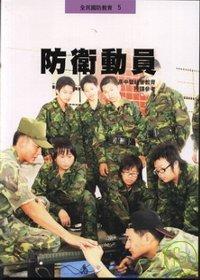 防衛動員:高中暨社會教育授課參考