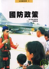 國防政策:高中暨社會教育授課參考