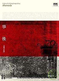事後:香港文化誌