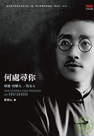 何處尋你 =  The lovers and friends of Hu Shih : 胡適的戀人及友人 /