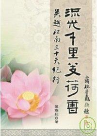 流光千里芰荷香:吳越江南三十天紀行