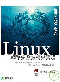 Linux網路安全技術與實現