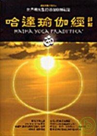 哈達瑜伽經詳解:世界最完整的瑜...
