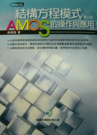 結構方程模式 :  AMOS的操作與應用 = Structural equation modeling : Amos operation and application /