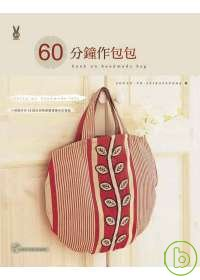 60分鐘作包包 =  Book on handmade bag /