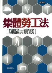 集體勞工法:理論與實務