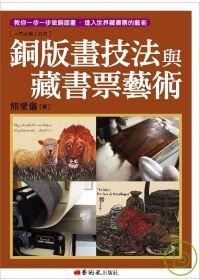 銅版畫技法與藏書...