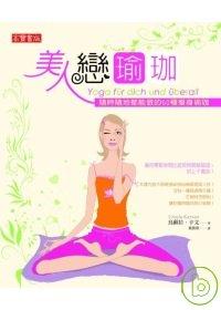 美人戀瑜珈!:隨時隨地都能做的60種瘦身瑜珈