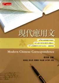 現代應用文 =  Modern Chinese correspondence /