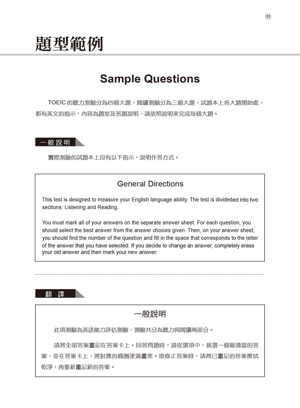 ◤博客來BOOKS◢ 暢銷書榜《推薦》New TOEIC Official  Test-Preparation Guide(2CD)