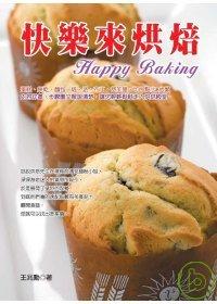 快樂來烘焙 =  Happy baking /