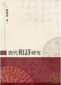 唐代和詩研究 /