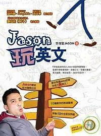 Jason玩英文