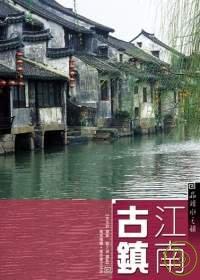 品讀水之韻:江南古鎮