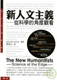新人文主義 :  從科學的角度觀看 /