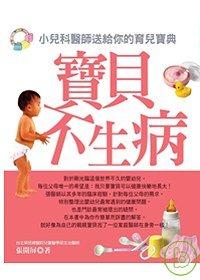 寶貝不生病 :  小兒科醫師送給你的育兒寶典 /