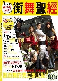 街舞聖經(附DVD)