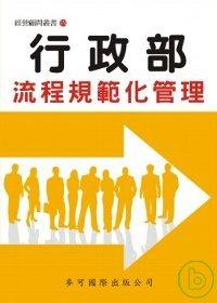 行政部流程規範化管理 /