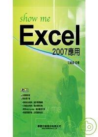 show me Excel 2007應用