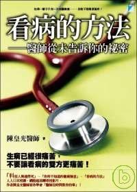 看病的方法:醫師從未告訴你的祕密