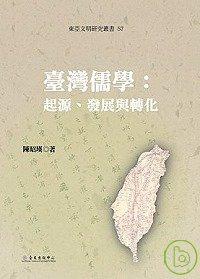 臺灣儒學 :  起源、發展與轉化 /