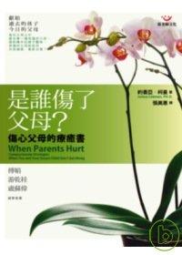是誰傷了父母? :  傷心父母的療癒書 /