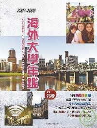 海外大學年鑑