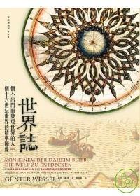 世界誌 :  一個不出門而發現世界的人+一個十六世紀世界的精準圖像 /