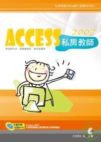 Access 2007 私房教...