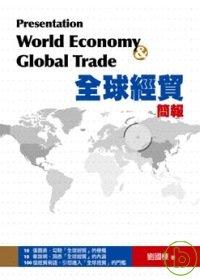全球經貿簡報