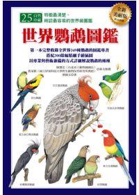 世界鸚鵡圖鑑^( 美耐版^)
