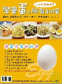 學會蛋的所有料理
