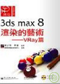 3ds max 8渲染的藝術:VRay篇