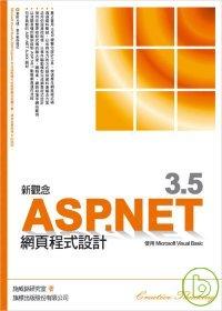 新觀念 ASP.NET 3.5...