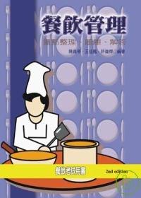餐飲管理:重點整理.題庫.解答