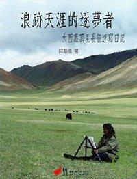 浪跡天涯的逐夢者 :  大西藏萬里長征速寫日記 /