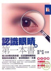 認識眼睛的第一本書