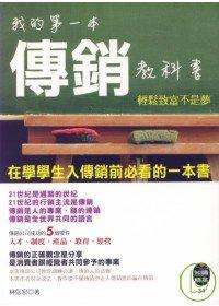 我的第一本傳銷教科書《輕鬆致富...