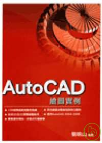 AutoCAD繪圖實例 /