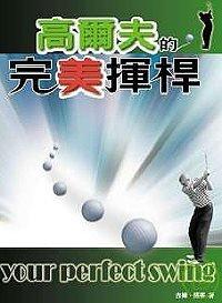 高爾夫的完美揮杆