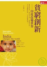 貧窮創新 =  Innovation from poverty:Indiachanges the world : 印度改變世界 /
