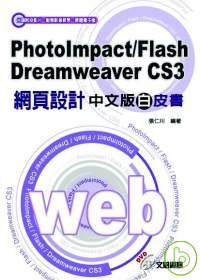 PhotoImpact/Flash/Dreamweaver CS3網頁設計中文版白皮書