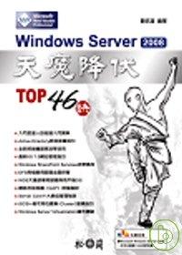 Windows Server 2008天魔降伏TOP 46訣